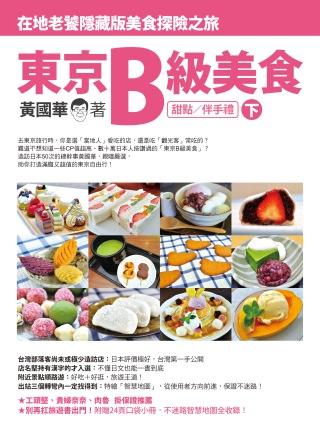 東京B級美食 下