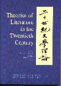 二十世紀文學理論
