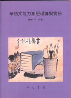 華語文能力測驗理論與實務