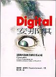 Digital 安那琪