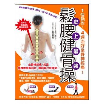 1個動作,4週治好坐骨神經痛!史上最強鬆腰健骨操