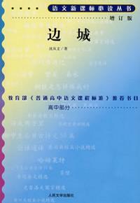 边城(增订版)语文新课标必读丛书