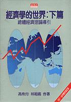 經濟學的世界