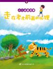小Q成語故事