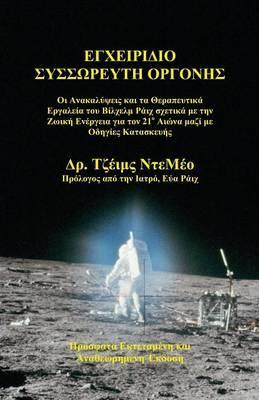 Il Manuale dell'Accumulatore Orgonico (Greco)