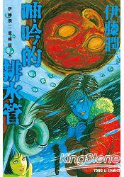 伊藤潤二愛藏版8 呻吟的排水管