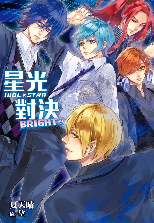 星光對決IDOL STAR:BRIGHT 02