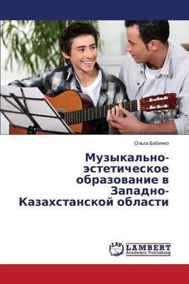 Muzykal'no-esteticheskoe obrazovanie v Zapadno-Kazakhstanskoy oblasti