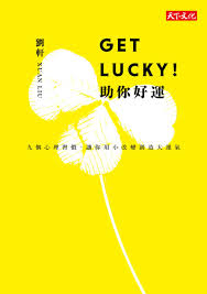 Get Lucky! 助你好運