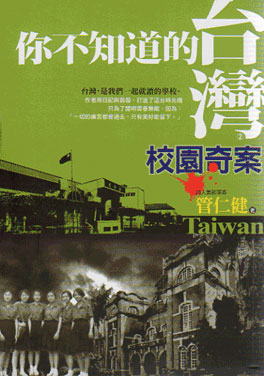 你不知道的台灣