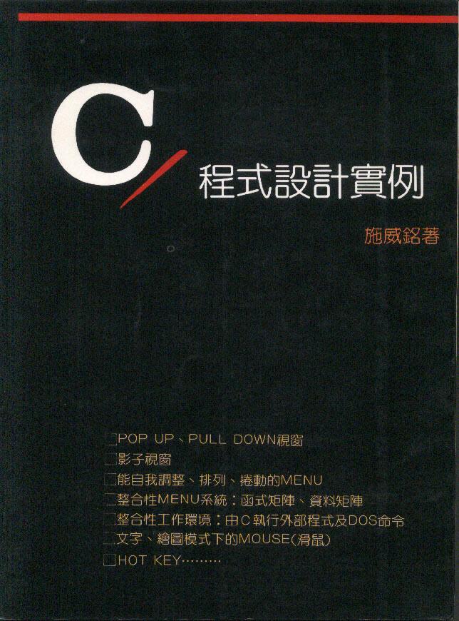 C程式設計實例(...