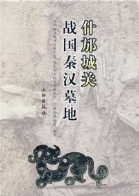 什邡城关战国秦汉墓地