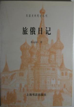 旅俄日记/民国史料笔记丛刊