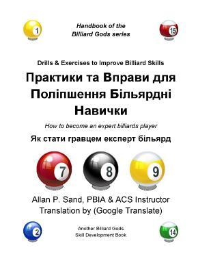 Drills & Exercises to Improve Billiard Skills (Ukranian)