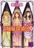 三姉妹探偵団 9