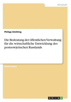 Die Bedeutung der öffentlichen Verwaltung für die wirtschaftliche Entwicklung des postsowjetischen Russlands