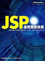 JSP應用開發寶典