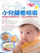 0-2岁小儿喂养指导