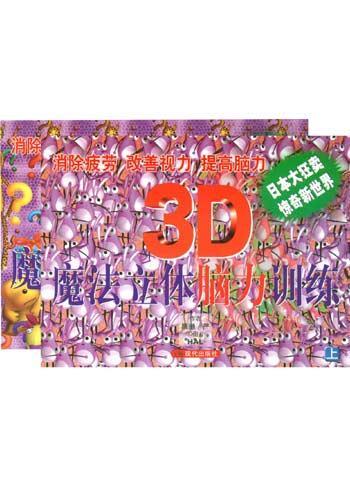 3D魔法立体体脑力训练