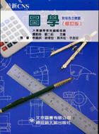 最新CNS圖學(修訂版)