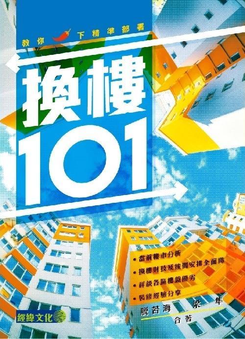 換樓101