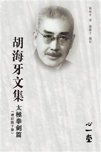 胡海牙文集‧太極拳劍篇