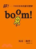 boom!砰!