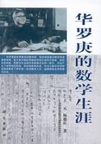 华罗庚的数学生涯