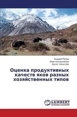 Otsenka produktivnykh kachestv yakov raznykh khozyaystvennykh tipov