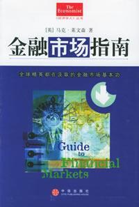 金融市场指南