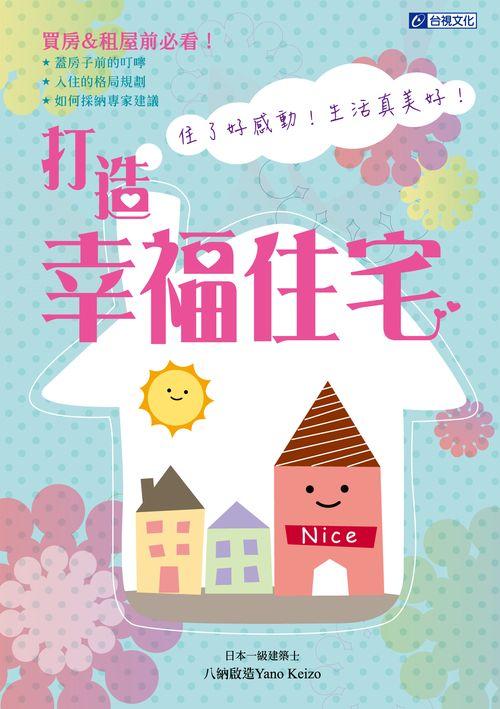 打造幸福住宅