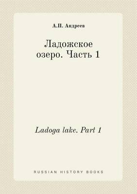 Ladoga Lake. Part 1