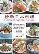 精點日本料理