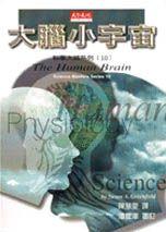 大腦小宇宙─科學大師系列