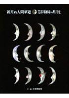 新月的人間夢遊
