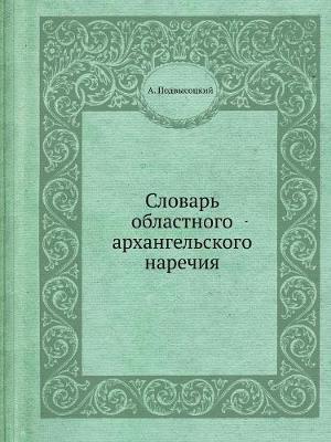 Podvysotskij A.I. Slovar' oblastnogo arhangel'skogo narechiya
