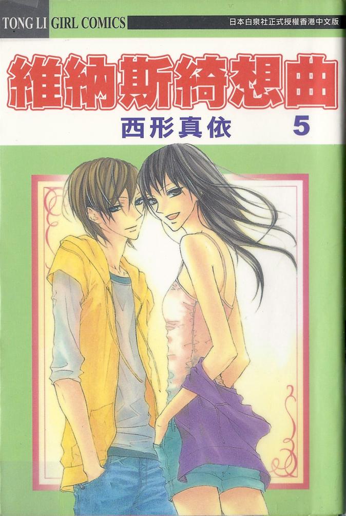 維納斯綺想曲(Vol.5)(完)