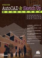 AutoCAD & SketchUp建築自動化應用實務(附光碟)