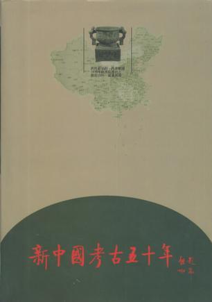 新中国考古五�...