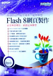 快快樂樂學 Flash 8 網頁製作