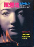 瞑想法的神秘力