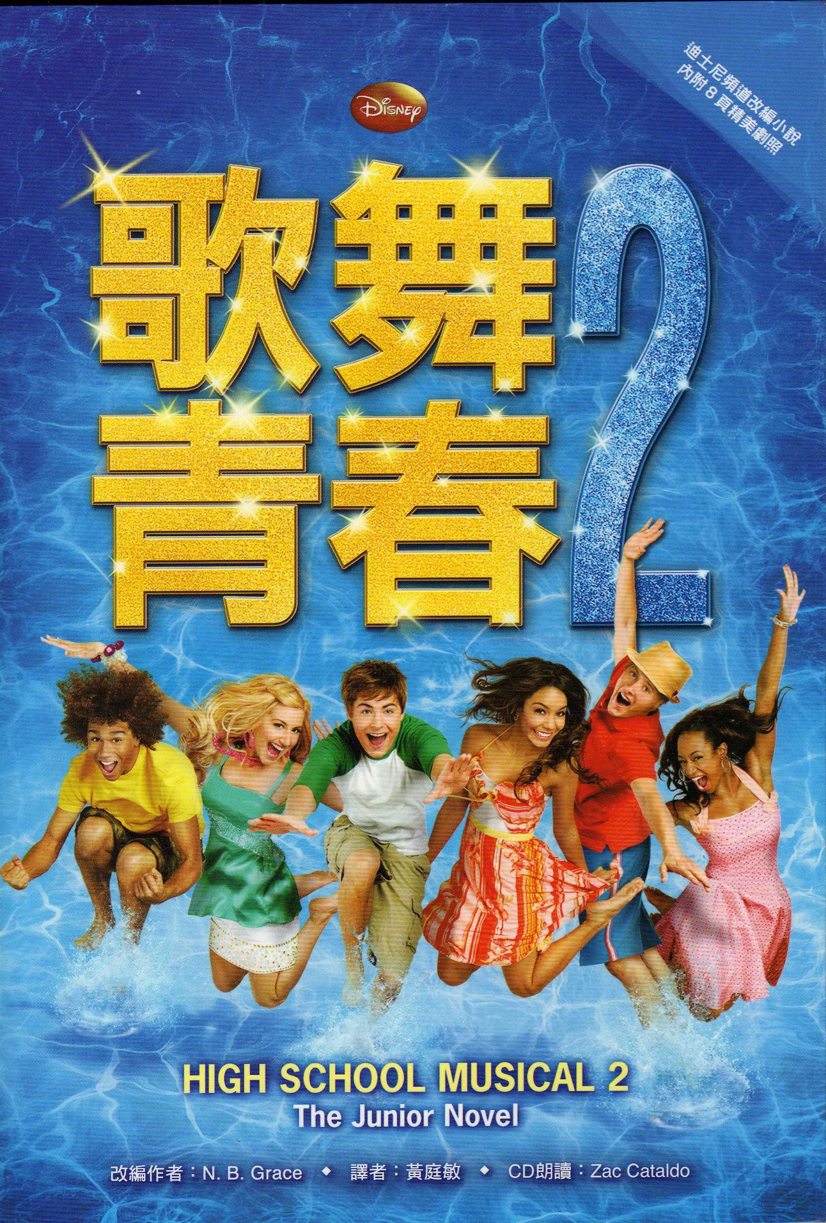歌舞青春 2(附CD)