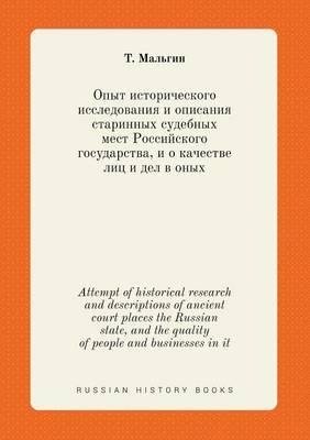 Attempt of Historical Research and Descriptions of Ancient Court Places the Russian State, and the Quality of People and Businesses in It