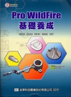 Pro WildFire基礎養成(附動態範例光碟片)