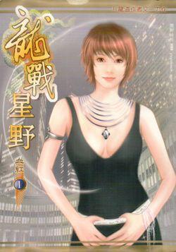 龍戰星野 01