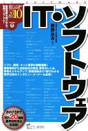 IT・ソフトウェア 2010年度版