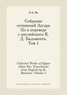 Collected Works of Edgar Allan Poe. Translation from English by K. Balmont. Volume 1