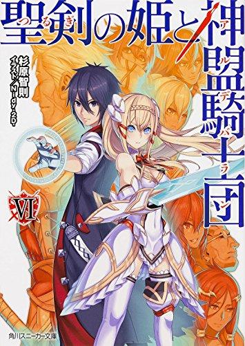 聖剣の姫と神�...