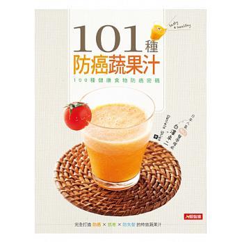 101種防癌蔬果汁--100種健康食物防癌密碼