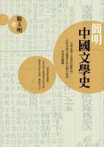 簡明中國文學史